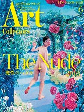 ARTcollectors'(アートコレクターズ) 2018年 6月号
