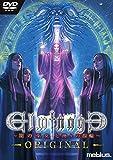 エルミナージュ ORIGINAL ~闇の巫女と神々の指輪~