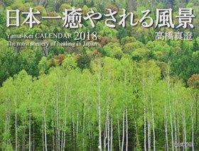 カレンダー2018 日本一癒される風景  高橋真澄 (ヤマケイカレンダー2018)