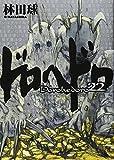 ドロヘドロ (22) (BIC COMICS IKKI)