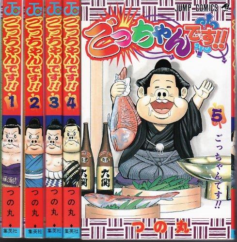 ごっちゃんです!! 全5巻完結 (ジャンプコミックス) [マーケットプレイス コミックセット]