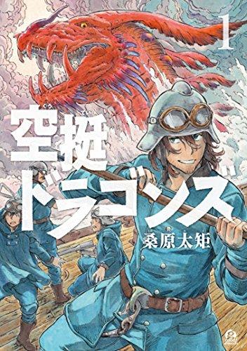 空挺ドラゴンズ(1) (アフタヌーンコミックス)
