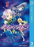 彼方のアストラ 3 (ジャンプコミックスDIGITAL)