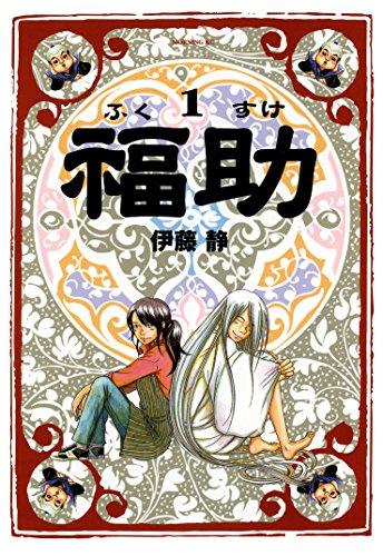 福助(1) (モーニングコミックス)