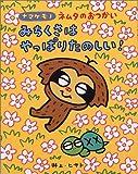 ナマケモノネムタのおつかい みちくさはやっぱりたのしい! (ママとパパとわたしの本)