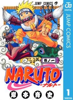 [岸本斉史]のNARUTO―ナルト― モノクロ版 1 (ジャンプコミックスDIGITAL)