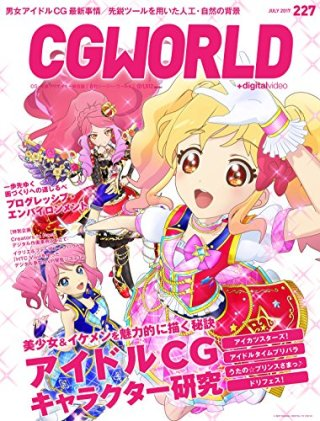 CGWORLD (シージーワールド) 2017年 07月号 [雑誌]