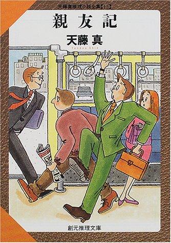 親友記―天藤真推理小説全集〈12〉 (創元推理文庫)