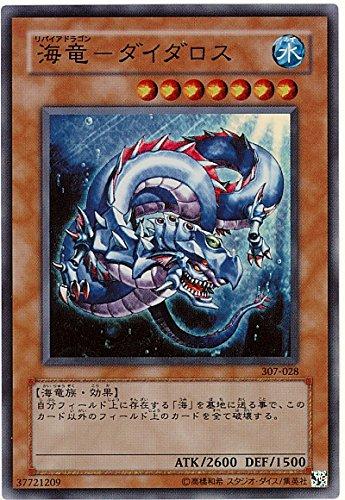 遊戯王 海竜-ダイダロス 307-028 スーパー