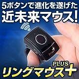 サンワダイレクト リングマウスプラス 指マウス 5ボタン ワイヤレスマウス フィンガーマウス 400-MA040