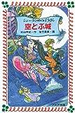 シェーラひめのぼうけん 空とぶ城 (フォア文庫)