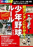 超カンタンにわかる!少年野球ルール ピッチャー、バッター、守備、走塁、審判、スコアもバッチリ!