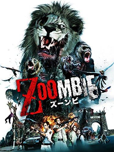 ZOOMBIE ズーンビ(字幕版)