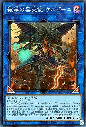 彼岸の黒天使 ケルビーニ スーパーレア 遊戯王 リンクヴレインズパック lvp1-jp081