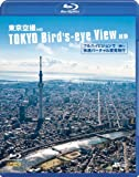 シンフォレストBlu-ray 東京空撮HD フルハイビジョンで快適バーチャル遊覧飛行 TOKYO Bird's-eye View HD(Blu-ray Disc)