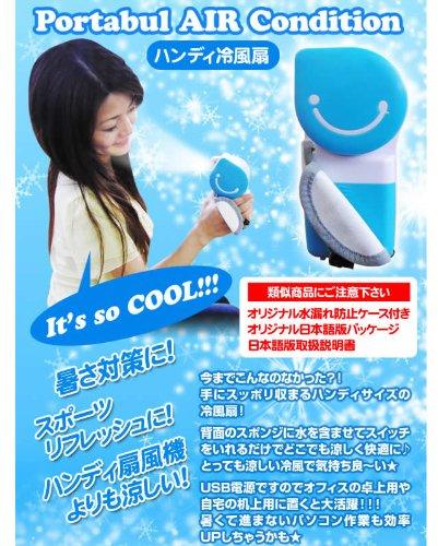 ハンディ 冷風扇 TVで話題のハンディサイズの冷風扇! ブルー