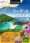 R12 地球の歩き方 リゾートスタイル プーケット サムイ島 ピピ島 2018~2019 (地球の歩き方リゾートスタイル)