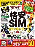 【完全ガイドシリーズ230】SIMフリー完全ガイド (100%ムックシリーズ 完全ガイドシリー...