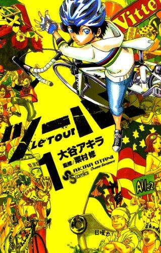 ツール!(1) (少年サンデーコミックス)