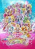 映画プリキュアオールスターズ 春のカーニバル♪(DVD通常版)