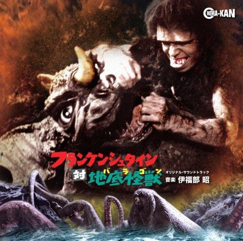 フランケンシュタイン対地底怪獣(バラゴン) オリジナル・サウンドトラック