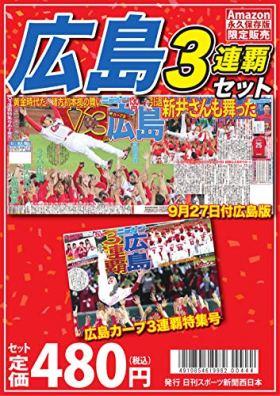ニッカン永久保存版 広島カープ3連覇セット(特集号+27日付広島版)(雑誌ではありません)