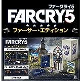 【Amazon.co.jpエビテン限定】ファークライ5 ファーザー・エディション - PS4