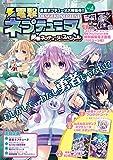 電撃PlayStation 2019年2月号 増刊 電撃ネプテューヌVol.4 勇者ネプテューヌスペシャル