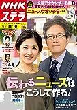 NHKウイークリーステラ 全国版 2017年11月10日号