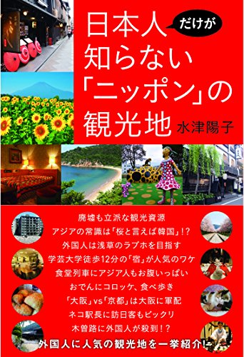 日本人だけが知らない「ニッポン」の観光地