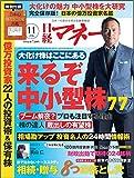 日経マネーニッケイマネー2016年11月号