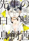 先生の白い嘘(2) (モーニングコミックス)