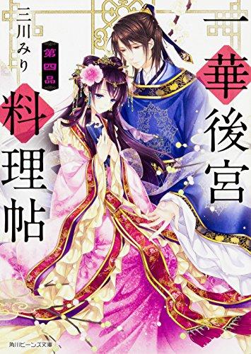 一華後宮料理帖 第四品 (角川ビーンズ文庫)