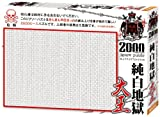世界極小2000スモールピース ジグソーパズル 純白地獄 大王 (49x72cm)