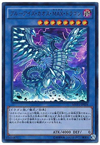 遊戯王 MVP1-JP004 《ブルーアイズ・カオス・MAX・ドラゴン》 KCウルトラレア