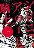 シドニアの騎士(1) (アフタヌーンコミックス)