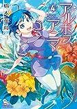 アルボスアニマ(4)【電子限定特典ペーパー付き】 (RYU COMICS)