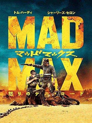 マッドマックス 怒りのデス・ロード(吹替版)