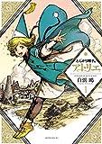 とんがり帽子のアトリエ(1) (モーニングコミックス)