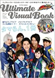 Ultimate Visual Book 宇宙戦隊キュウレンジャー (HYPER MOOK)