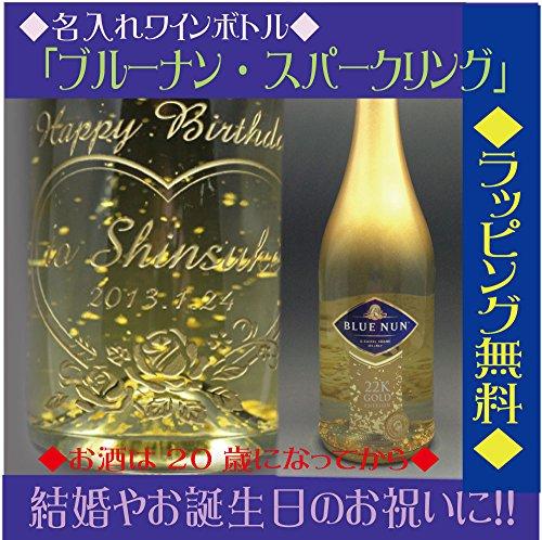 名前入れスパーリングワインを40代男性にプレゼント