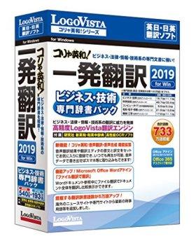 コリャ英和!一発翻訳 2019 for Win ビジネス・技術専門辞書パック