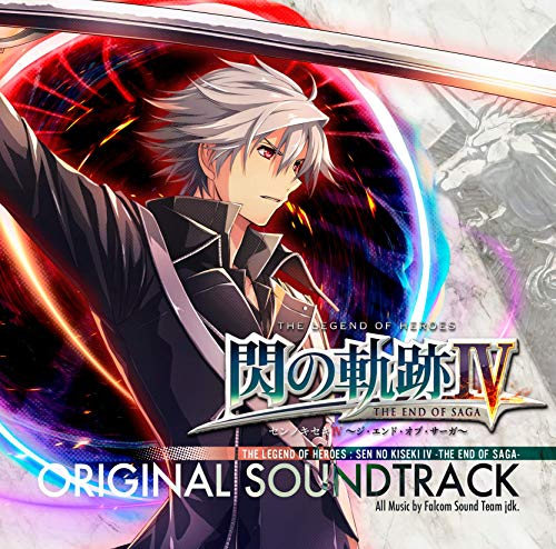 英雄伝説 閃の軌跡IV -THE END OF SAGA- オリジナルサウンドトラック