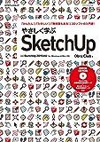 やさしく学ぶSketchUp [SketchUp2015対応] (エクスナレッジムック)