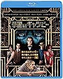 華麗なるギャツビー [WB COLLECTION][AmazonDVDコレクション] [Blu-ray]