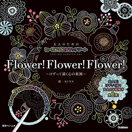 大人のためのヒーリングスクラッチアート Flower! Flower! Flower! ([バラエティ])