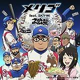 メリゴ feat. SKY-HI