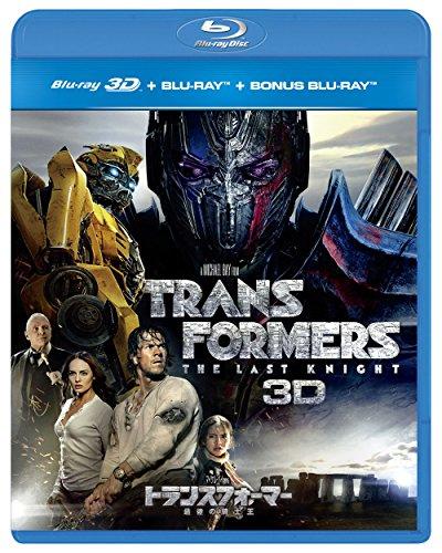 トランスフォーマー/最後の騎士王 3D+ブルーレイ+特典ブルーレイ ※初回限定生産 [Blu-ray]