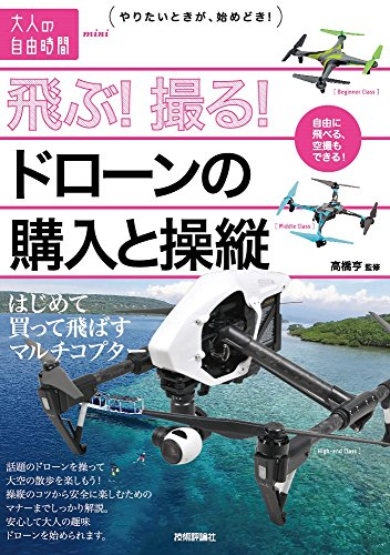 飛ぶ! 撮る! ドローンの購入と操縦 ~はじめて買って飛ばすマルチコプター (大人の自由時間mini)