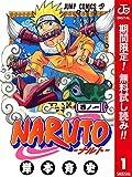 NARUTO―ナルト― カラー版【期間限定無料】 1 (ジャンプコミックスDIGITAL)